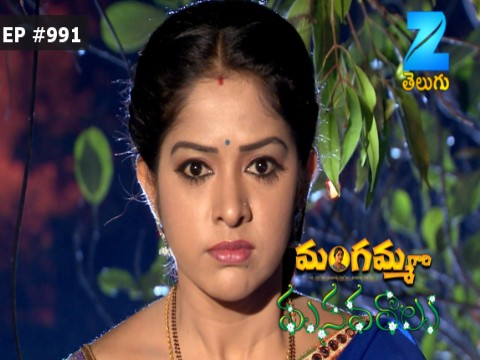 Mangamma Gari Manavaralu - Episode 991 - March 22, 2017 - Full Episode