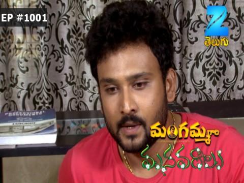 Mangammagaari Manavaraalu EP 1001 05 Apr 2017