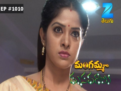Mangamma Gari Manavaralu - Episode 1010 - April 18, 2017 - Full Episode