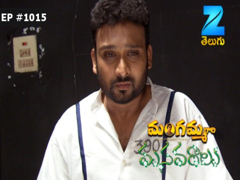 Mangamma Gari Manavaralu - Episode 1015 - April 25, 2017 - Full Episode