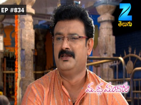 Muddha Mandaram Ep 834 24th July 2017