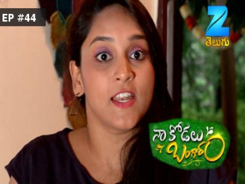 Na Kodalu Bangaram - Episode 44 - July 25, 2017 - Full Episode