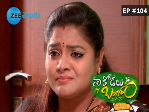 Na Kodalu Bangaram - Episode 104 - October 17, 2017 - Full Episode