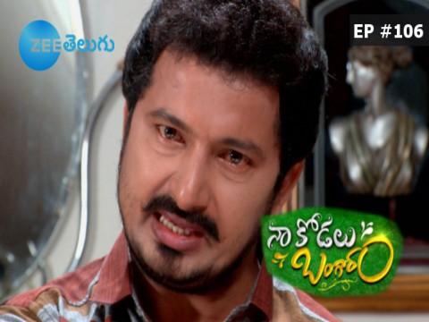 Na Kodalu Bangaram - Episode 106 - October 20, 2017 - Full Episode