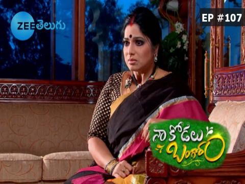 Na Kodalu Bangaram - Episode 107 - October 23, 2017 - Full Episode