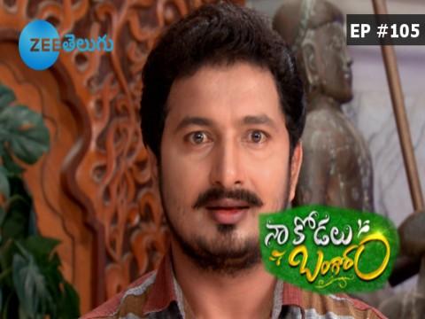 Na Kodalu Bangaram - Episode 105 - October 18, 2017 - Full Episode