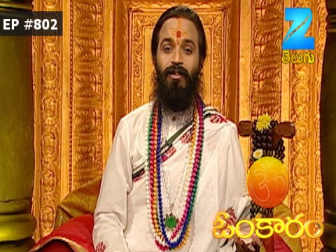 Omkaram - Episode 802 - April 26, 2017 - Full Episode