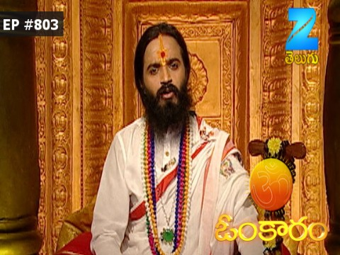 Omkaram - Episode 803 - April 27, 2017 - Full Episode