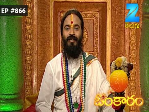 Omkaram Ep 866 24th July 2017