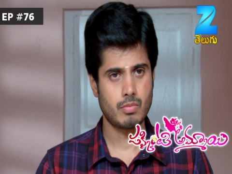 Pakkinti Ammayi Ep 76 20th February 2017