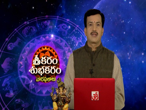 Sreekaram Shubhakaram Ep 1835 17th February 2018
