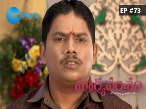 Suryavamsham - Episode 73 - October 18, 2017 - Full Episode