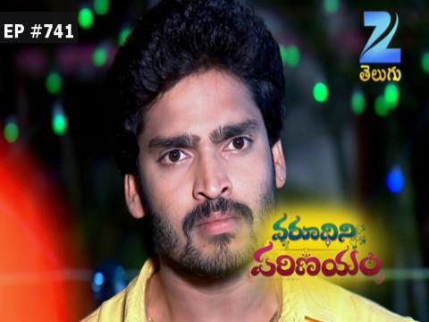 Varudhini Parinayam Serial Hero Photos Downloadtrmdsf