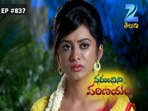 Varudhini Parinayam - Episode 837 - October 20, 2016 - Full Episode