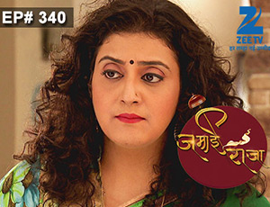 Jamai Raja - Episode 341 - Full Episode