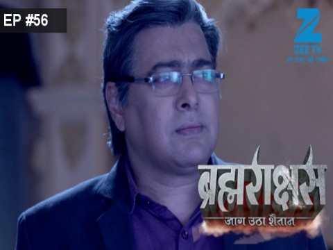 Brahmarakshas - Episode 56 - February 12, 2017 - Full Episode