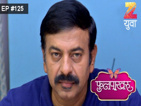 Phulpakhru Ep 125 7th October 2017