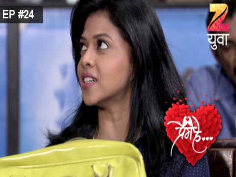 Prem He Ep 24 16th May 2017