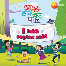 Zee Marathi's Kids Magazine sold off 1 lakh copies in record time!!!