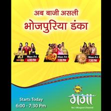 Big Ganga set to redefine Bhojpuri entertainment, launching three hours of original Bhojpuri primetime