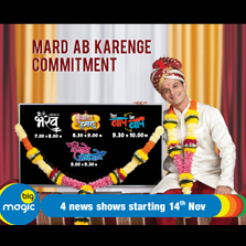 Yes! Men will rule the Remote! - BIG Magic superserves Entertainment for Male Audience with the launch of 4 New Shows