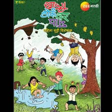 Zee Marathi's first ever Kids Magazine - SOLD OUT in 2 days