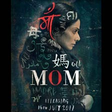 Sridevi's daughters Jhanvi and Khushi Kapoor surprise her by announcing her next film, Mom!