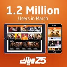 Z5 Weyyak crosses the 1 million mark in March