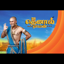 Zee Tamil is all set to bring alive witty 'Tenali Raman' to your homes!