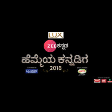 Zee Kannada commemorates the highfliers of Karnataka, at Hemmeya Kannadiga 2018