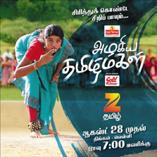 Zee Tamil to launch Azhakiya Tamizh Magal on 28th August