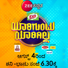 Zee Kannada brings an all new season of Yaariguntu Yaarigilla
