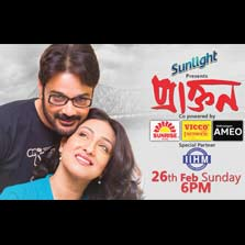 Zee Bangla Cinema to telecast 'Praktan' - the most talked-about movie in the history of the Bengali Film industry