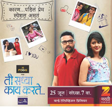 Reminisce Your First Love on Zee Marathi