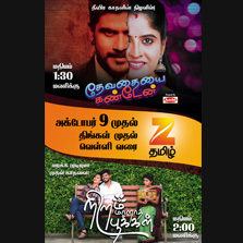 Afternoon Originals from Zee Tamil - October 9th onwards