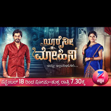 Zee Kannada launches its new fiction show 'Yaare Nee Mohini'