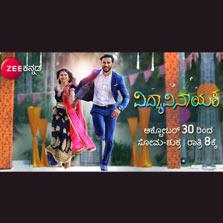 Zee Kannada launches a new fiction show titled 'Vidya Vinayaka'