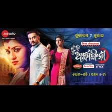 Zee Sarthak launches two new shows Om Sai & Mu Bi Ardhangini