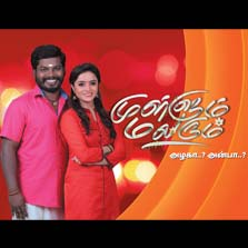 Zee Tamil launches a new fiction show - Mullum Mallarum