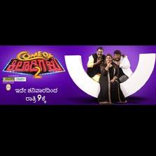 Zee Kannada to launch Season 2 of 'Comedy Khiladigalu' on 30 Dec