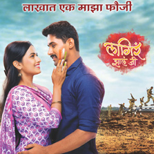 Zee Marathi launches its new show, 'Lagira Zhala Jee' - A Soldier's Love Story