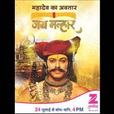 Zee Anmol presents a Mythological Epic - 'Jai Malhar'