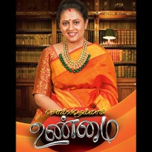 Zee Tamil's 'Sollvathellam Unmai' completes 1500 episodes of changing lives!