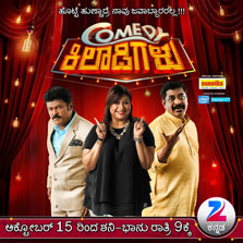 Zee Kannada bring back its Non-Fiction comedy format show 'Comedy Khiladigalu'