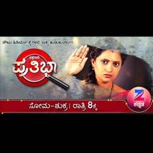 Zee Kannada launches its new fiction show 'Pattedari Prathiba'