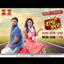 Zee Bangla presents 'Bakshobodol' - a Unique Love Story