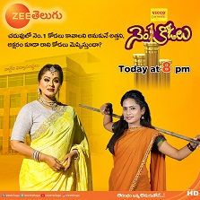 Zee Telugu's unique take on educated Mother-in-law & illiterate Daughter-in-law relationship with No1 Kodalu