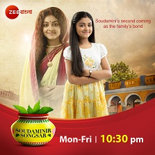 The story of love, life and rebirth: Zee Bangla is all set to launch Soudaminir Songsar today at 10.30 pm