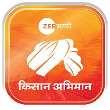 Zee Marathi's ''Kisan Abhiman App'' completes 1 year of enriching farmer lives