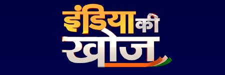 India ki Khoj